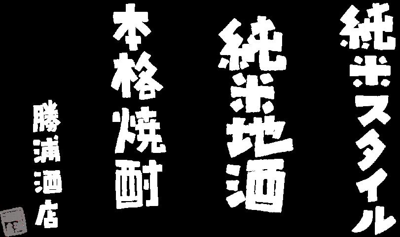 日本酒は純米がいいと思う 純米が好きだから 純米酒しか売りません 小さな酒屋の純米スタイル ちょっと覗いてみて下さい。 店主