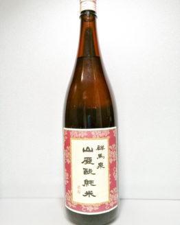 群馬泉 山廃純米1.8L