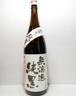 薩摩乃薫 無濾過純黒 1.8L