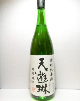 天遊琳 特別純米瓶囲い1.8L