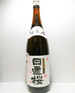 日置桜 純米酒1.8L
