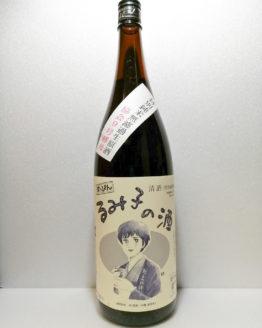 すっぴんるみ子の酒 無濾過生原酒1.8L