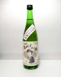 すっぴんるみ子の酒 無濾過生原酒720ml