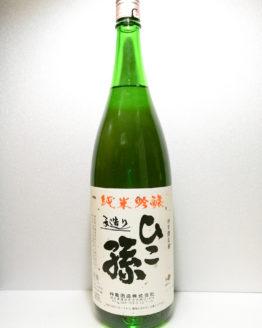 ひこ孫 純米吟醸1.8L