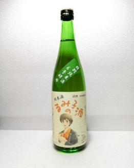 るみ子の酒 純米瓶火入れ 720ml