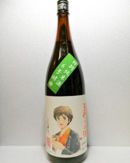 るみ子の酒 特別純米瓶火入れ720ml