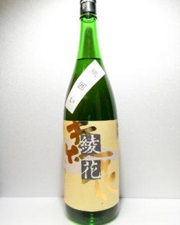 綾花 特別純米瓶囲い1.8L