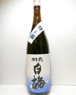 羽前白梅 純米酒1.8L