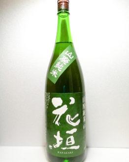 花垣 山廃純米1.8L